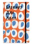 Изображение Блокнот красный Для Дел Kyiv Style