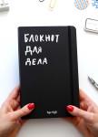 Изображение Блокнот черный Для Дел Kyiv Style