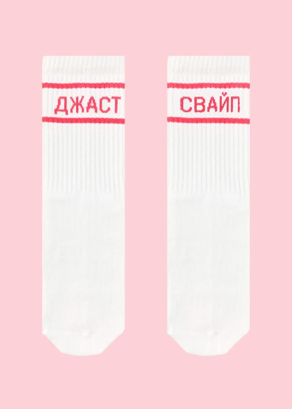 Изображение Носки длинные белые ДЖАСТ СВАЙП SOX