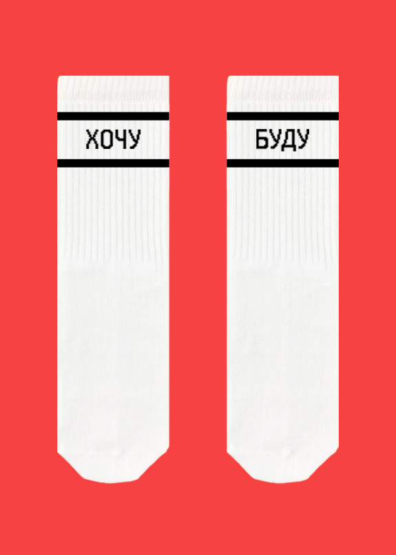 Изображение Носки длинные белые Хочу-Буду SOX