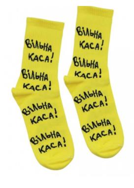 Изображение Носки жёлтые вільна каса
